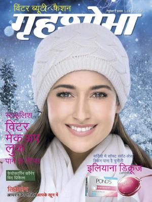 Grihshobha Hindi