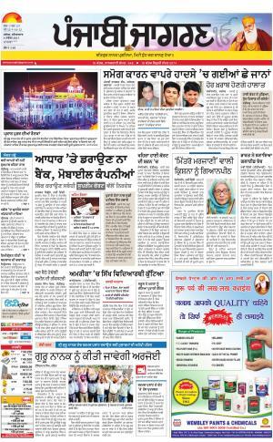 MALWA: Punjabi jagran News : 04th November 2017