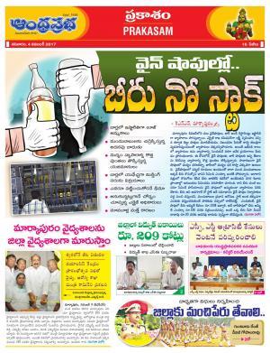 04-11-17 Prakasam