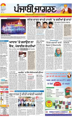 DOABA: Punjabi jagran News : 04th November 2017