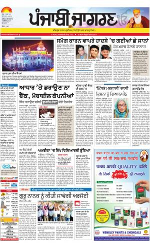 Hoshiarpur: Punjabi jagran News : 04th November 2017