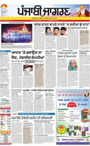 JALANDHAR: Punjabi jagran News : 04th November 2017
