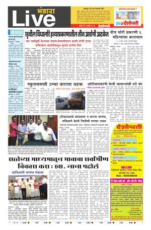 4th Nov Bhandara
