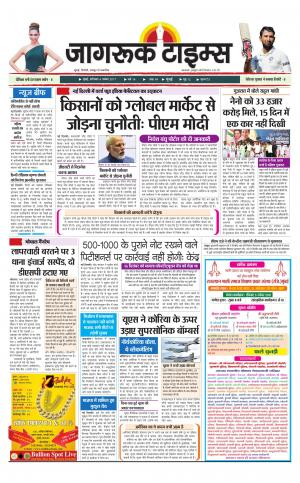 4-Nov-2017 Epaper