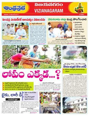 5-11-17 Vijayanagaram
