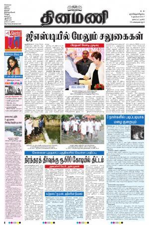 Dinamani-Nagapattinam