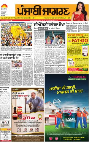Chandigarh: Punjabi jagran News : 05th November 2017