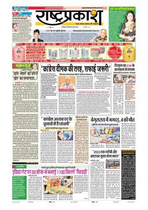 5th Nov Rashtraprakash
