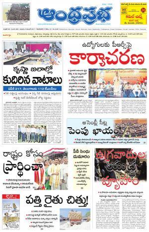 5.11.2017 Andhra Pradesh Main