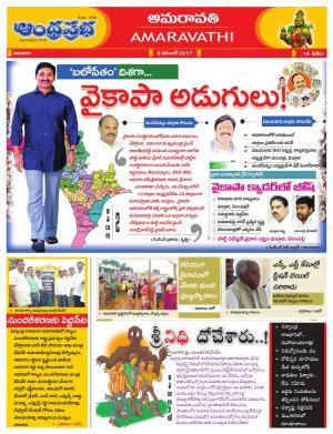 5-11-17 Vijayawada