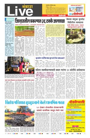 5th Nov Bhandara