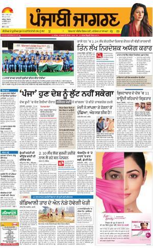 MALWA: Punjabi jagran News : 06th November 2017