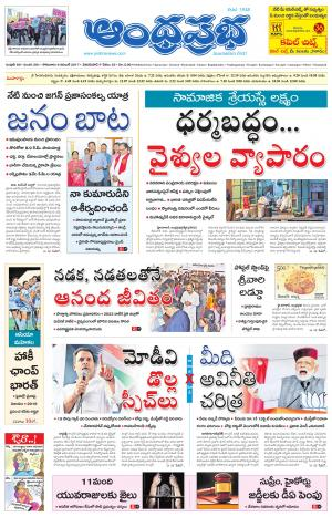 6.11.2017 Andhra Pradesh Main