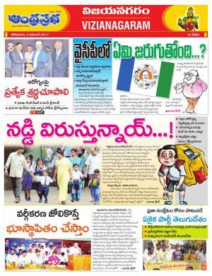 6-11-17 Vijayanagaram