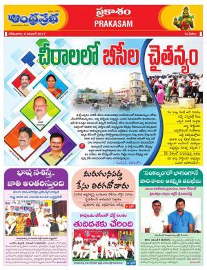 6-11-17 Prakasam