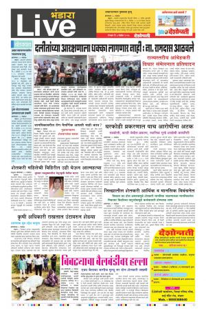 6th Nov Bhandara