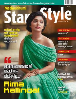 Star & Style-2017 November