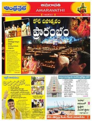 07-11-2017 vijayawada