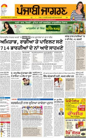 Chandigarh: Punjabi jagran News : 07th November 2017