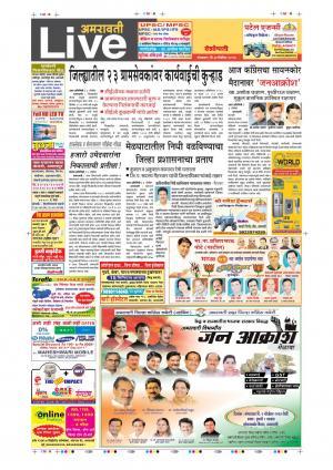 7th Nov Amravati