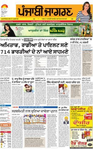 JALANDHAR Dehat: Punjabi jagran News : 07th November 2017