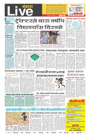 7th Nov Bhandara