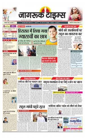 9-Nov-2017 Epaper