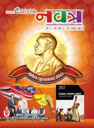 Edristi Monthly Current Affairs Hindi