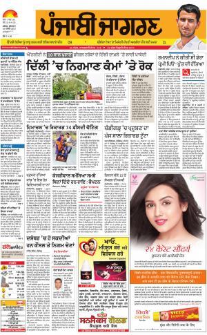 MALWA: Punjabi jagran News : 10th November 2017