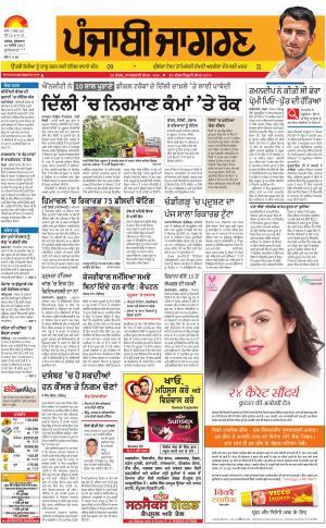 Jagraon: Punjabi jagran News : 10th November 2017