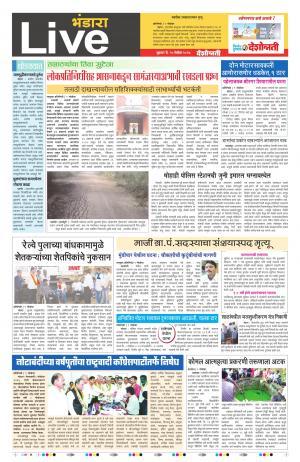 10th Nov Bhandara