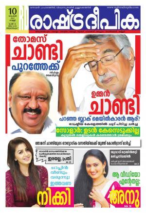 trivandrum10-11-2017