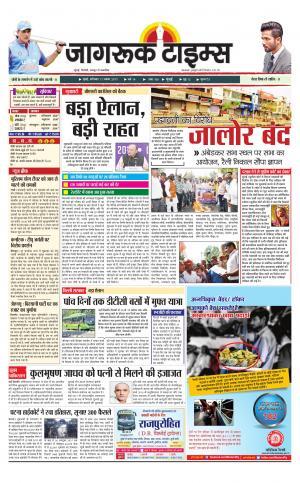 11-Nov-2017 Epaper