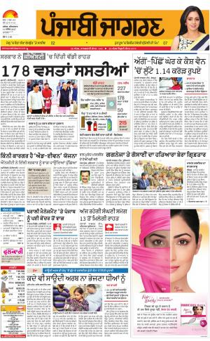 Sangrur\Barnala: Punjabi jagran News : 11th November 2017