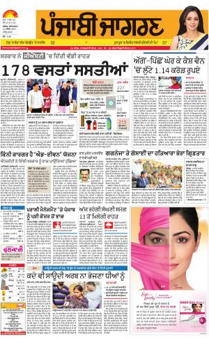 AMRITSAR: Punjabi jagran News : 11th November 2017