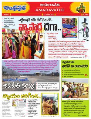 11-11-2017 Vijayawada
