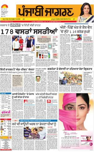 Chandigarh: Punjabi jagran News : 11th November 2017