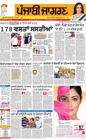 JALANDHAR Dehat: Punjabi jagran News : 11th November 2017