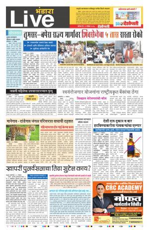 11t Nov Bhandara Live