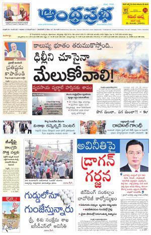 12.11.2017 Andhra Pradesh Main