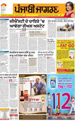 Hoshiarpur: Punjabi jagran News : 12th November 2017