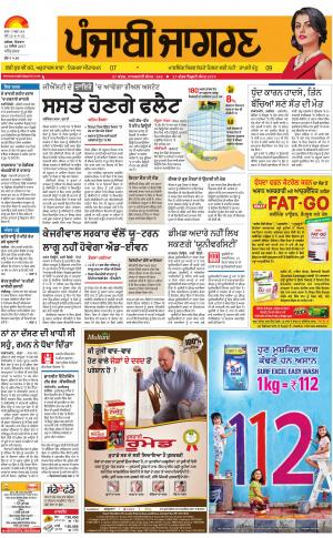 AMRITSAR: Punjabi jagran News : 12th November 2017