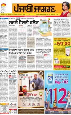 Tarantaran: Punjabi jagran News : 12th November 2017