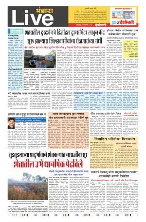 12th Nov Bhandara Live