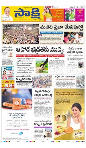 Sakshi Telugu Daily Andhra Pradesh, Sun, 12 Nov 17