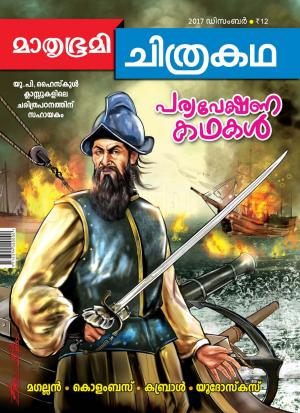 Mathrubhumi Chithrakatha - 2017 December