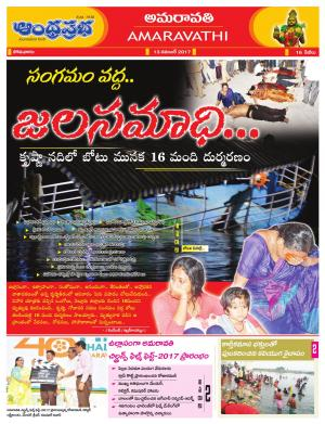 13-11-2017 vijayawada