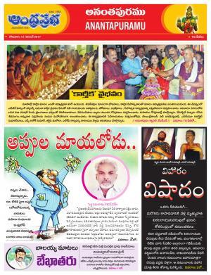 13-11-2017 ananthapuram