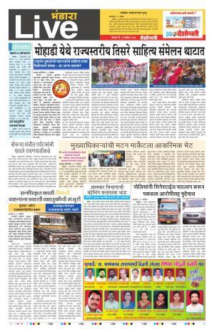 13th Nov Bhandara
