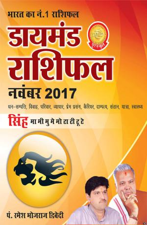डायमंड मासिक राशिफल - सिंह - नवंबर 2017